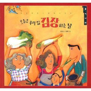 [韓国雑貨] 韓国絵本 *今日は我が家のキムチ漬け日* [韓国 絵本] [輸入雑貨] [かわいい] 9788943304539|seoul4