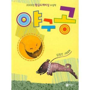 [韓国雑貨] 韓国絵本 *野球のボール* [韓国 絵本] [輸入雑貨] [かわいい]|seoul4