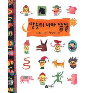 [韓国雑貨] 韓国絵本 *言葉あそびの国 チョンチョン* [韓国 絵本] [輸入雑貨] [かわいい]|seoul4