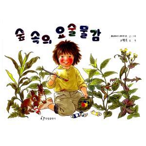 [韓国雑貨]韓国絵本 *まほうのえのぐ (韓国語版)*[韓国絵本][可愛い][かわいい][韓国 お土...