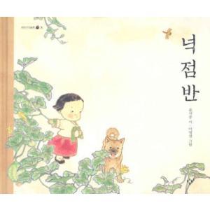 [韓国雑貨] 韓国絵本 *よじはん よじはん (韓国語版)* [韓国 絵本] [輸入雑貨] [かわいい] 9788936454050|seoul4