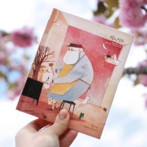 [韓国雑貨] ハングル童話で勉強  /ピノキオ/ (大人のための童話) [輸入雑貨] [かわいい] 13k200904280108|seoul4