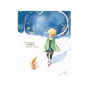 [韓国雑貨]ハングル童話で勉強 /星の王子さま/ (大人のための童話)[可愛い][かわいい][韓国 お土産]13k200609250033|seoul4