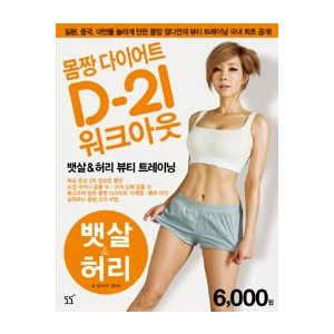 [韓国雑貨] (書籍)チョン・ダヨンのモムチャンダイエット D−21ワークアウト1 [お腹の肉&腰] (チョン・ダヨン著)  2|seoul4