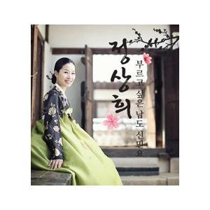 チョン・サンヒ / 歌いたい南道新民謡 NSC253[韓国 CD] seoul4