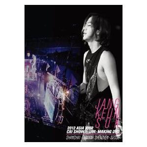 チャン・グンソク / 2012 ASIA TOUR : CRI SHOW 2 (4 DISC)[チャン・グンソク]445647[韓国 CD]