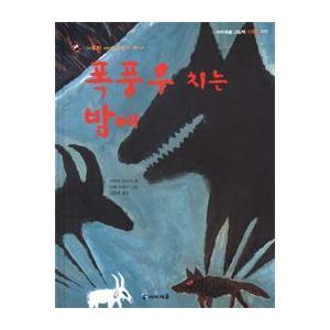 [韓国雑貨] (韓国絵本)あらしのよるに [韓国 絵本] [輸入雑貨] [かわいい] 9788937814754|seoul4