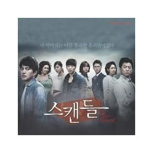 OST / スキャンダル (MBC韓国ドラマ) [韓国 ドラマ] [OST] AGMK10011 [CD]