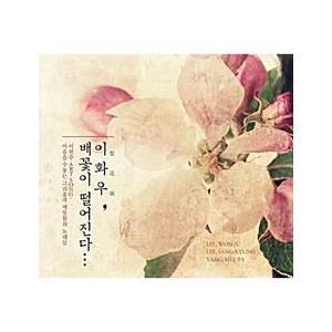 イ・ウォンジュ / 梨花雨 : 梨の花が落ちる[韓国 CD]DU42075|seoul4