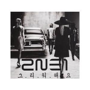 2NE1 / [プロモ用CD] 懐かしいよ [2NE1] M...