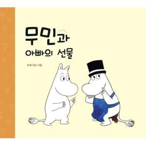 [韓国雑貨]韓国絵本 *ムーミンと父のプレゼント* (韓国語版)[韓国 絵本][韓国 お土産][可愛い][かわいい]9788972889915|seoul4