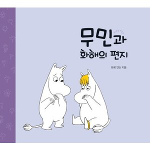 [韓国雑貨] 韓国絵本 *ムーミンと仲直りの手紙* (韓国語版) [韓国 絵本] [輸入雑貨] [かわいい] 9788972889939|seoul4