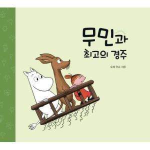 [韓国雑貨] 韓国絵本 *ムーミンと最高の競走* (韓国語版) [韓国 絵本] [輸入雑貨] [かわいい] 9788972889946|seoul4