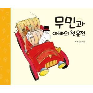 [韓国雑貨] 韓国絵本 *ムーミンと父の最初の運転* (韓国語版) [韓国 絵本] [輸入雑貨] [かわいい] 9788972887331|seoul4