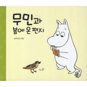 [韓国雑貨]韓国絵本 *ムーミンと春から来た手紙* (韓国語版)[韓国 絵本][韓国 お土産][可愛い][かわいい]9788972887348|seoul4