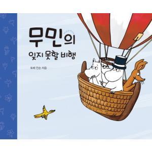 [韓国雑貨] 韓国絵本 *ムーミンの忘れられない飛行* (韓国語版) [韓国 絵本] [輸入雑貨] [かわいい] 9788972887515|seoul4