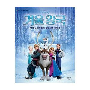 [韓国雑貨] 「アナと雪の女王 (FROZEN)」 [Disney Movie close-up] (韓国版) [韓国絵本] [韓国 絵本] [輸入雑貨] [かわいい] 9788939536746|seoul4