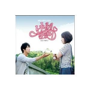 OST (Part.2) / オレのことスキでしょ (MBC韓国ドラマ) [韓国 ドラマ] [OST] CMAC9792 [CD]