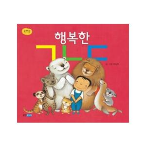 [韓国雑貨]韓国絵本 *幸せなㄱㄴㄷ*[韓国 絵本][韓国 お土産][可愛い][かわいい]9788901163154|seoul4