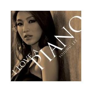 イ・ソジョン / I LOVE A PIANO[ジャズ][韓国 CD]S70991C