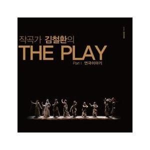 キム・チョルファン / THE PLAY PART 1 : THE STORY OF THE DANCE (舞踊アルバム)[韓国 CD]WMED0040|seoul4