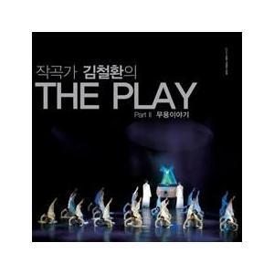 キム・チョルファン / THE PLAY PART 2 : THE STORY OF THE DANCE (舞踊アルバム)[韓国 CD]WMED0041|seoul4