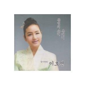 イ・ホヨン / 統一の音 / 玉笛 DRMR69941[韓国 CD]|seoul4