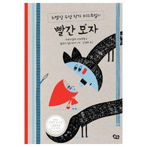 [韓国雑貨]あかぼう[韓国絵本][韓国 絵本][韓国 お土産][可愛い][かわいい]9788974742249|seoul4