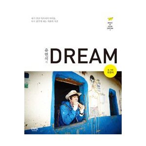 [韓国雑貨] (書籍:本)ユ・ヨンソクの Dream (ユ・ヨンソク著)|seoul4