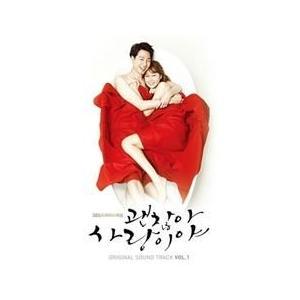 OST / 大丈夫、愛さ VOLUME 1 (SBS韓国ドラマ) [韓国 ドラマ] [OST] CMAC10388 [CD]