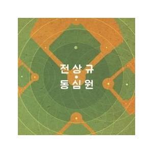チョン・サンギュ / 同心円 MBMC0968 [CD]
