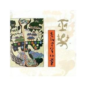 ドンヘ ムクソクサムル / 舞楽 (REMASTERING) 8809036445852 [CD]