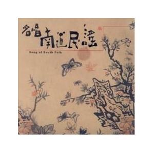 名唱南道民謡 / 1集 446040 [CD]