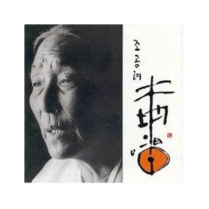 チョン・ゴンリェ / 大地の窓 (REMASTERING) 445883 [CD]