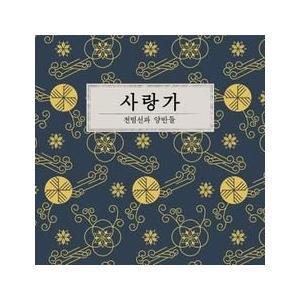 チョン・ボムソンとヤンバンたち / 愛歌 MBMC0985 [CD]
