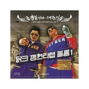 ヒョンドニとデジュニ (HYEONGDON&DAEJUN) / DARK GANGSTA RAP VOLUME 1 L200001029 [CD]