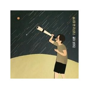 SONGNAMI N' RESPONSE / 終わりが見えるよ 5212SNM158 [CD]
