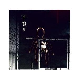 復活 (BOOHWAL) / (希少盤)6集 [復活][CD]