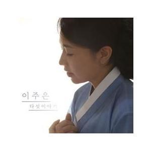 イ・ジュウン / 五つの話 CMDC10370 [CD]