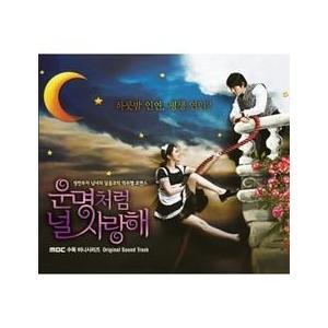 OST / 運命のように君を愛す (MBC韓国ドラマ) [韓国 ドラマ] [OST] L100004940 [CD]