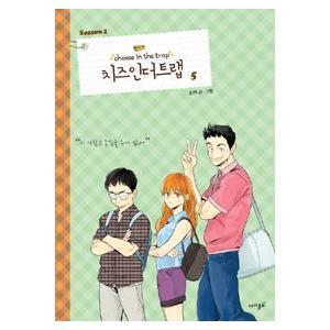 [韓国雑貨] (韓国漫画:マンガ)チーズインザートラップ 5巻 (シーズン2) 9788901161808
