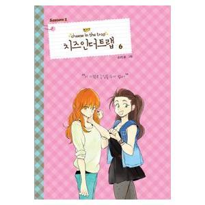 [韓国雑貨] (韓国漫画:マンガ)チーズインザートラップ 6巻 (シーズン2) 9788901161815