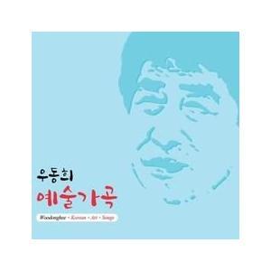 ウ・ドンヒ / 韓国芸術歌曲 OPC0571 [CD]