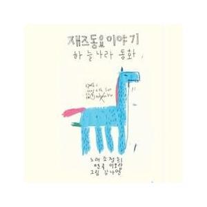 チョ・ジョンヒ、イ・ボラム、キム・ナヨン / ジャズ童謡「空の国の童話」 MJW0104 [ジャズ][CD]