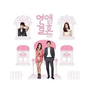 OST / 恋愛じゃなくて結婚 (TVN韓国ドラマ) [韓国 ドラマ] [OST] CMAC10380 [CD]