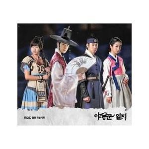 OST (PART 1) / 夜警人日誌 (MBC韓国ドラマ) [韓国 ドラマ] [OST] VDCD6502 [CD]