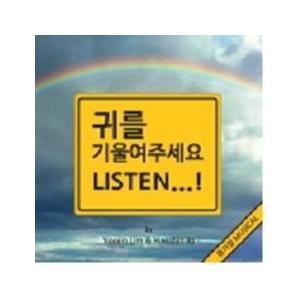 (ミュージカルOST) / 耳を傾けてください[オリジナルサウンドトラック サントラ][韓国 CD]NATCD0417|seoul4