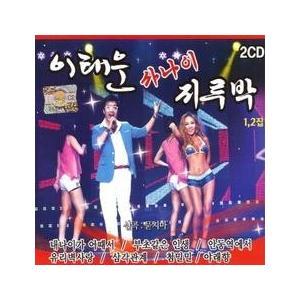 イ・テウン / 男ジルバ 1、2集 [トロット:演歌] DRMR80829 [CD]