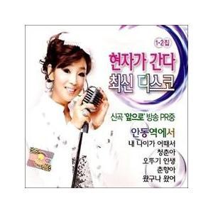 ヒョンジャ / ヒョンジャが行く:最新ディスコ1、2集 [ヒョンジャ] [トロット:演歌] DRMR79574 [CD]