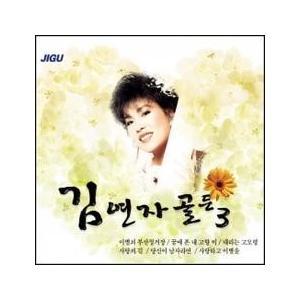 キム・ヨンジャ / ゴールデン3集 [キム・ヨンジャ] [トロット:演歌] DRMR46863 [CD]